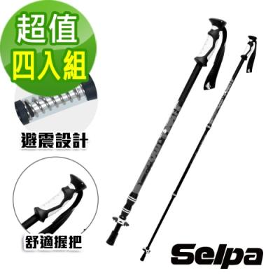 【韓國SELPA】開拓者鋁合金避震登山杖(四入組)