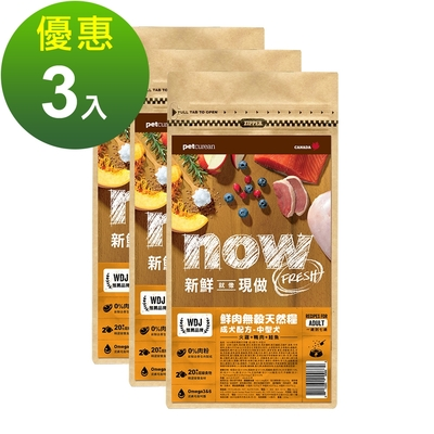 Now! 鮮肉無穀天然糧 中型成犬配方 300克 三件組