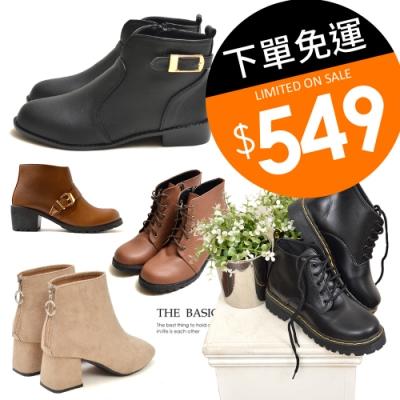 10/31(六)時時樂限定/山打努SANDARU 新品靴子均價549免運-馬丁靴 方頭靴 短靴 顯瘦款