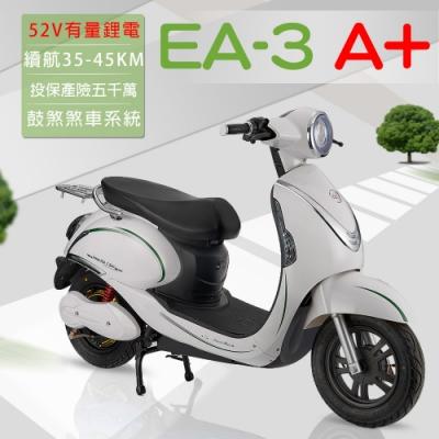 【e路通】EA-3 A+ 胖丁 52V 有量鋰電 高性能前後避震 電動車 (電動自行車)