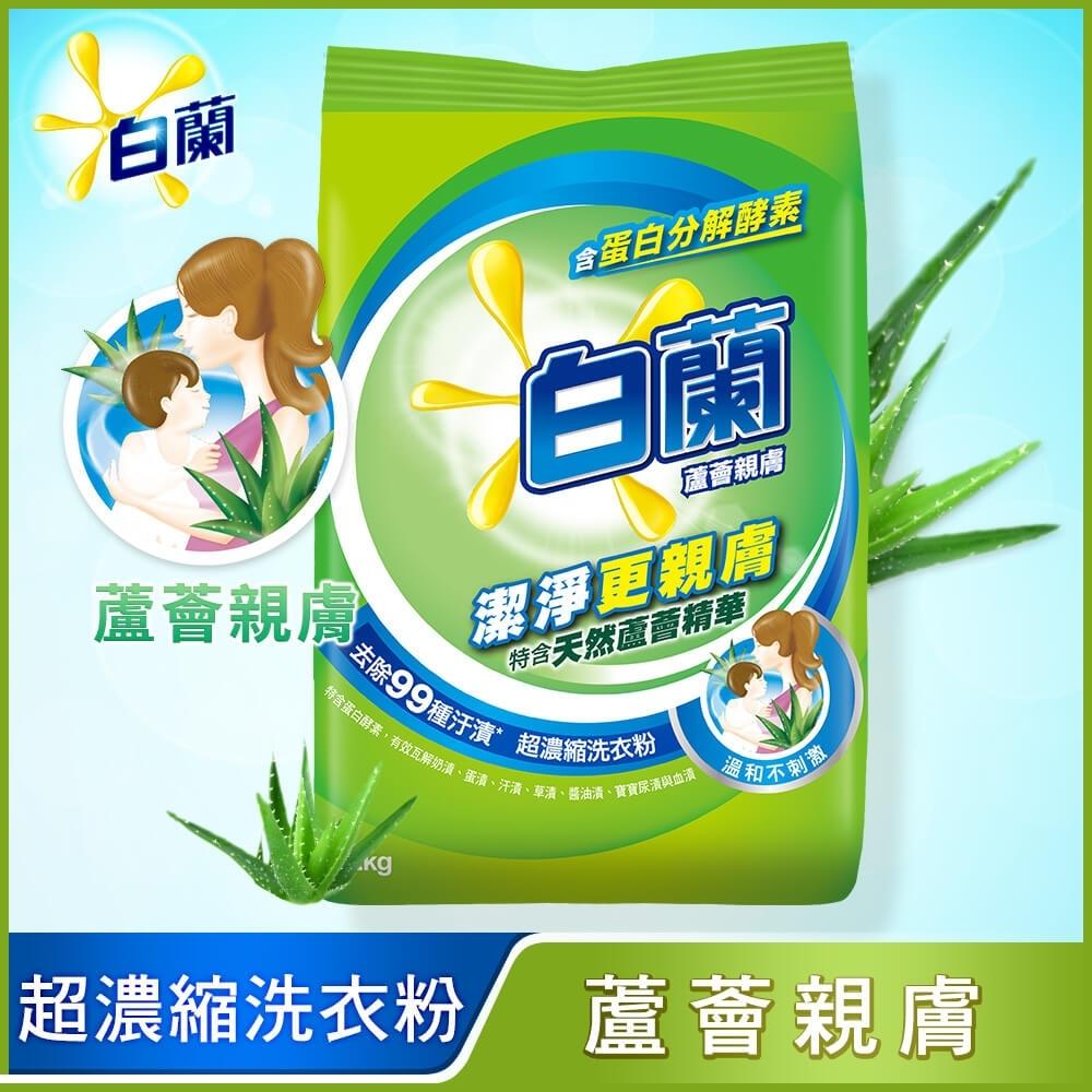 白蘭 蘆薈親膚超濃縮洗衣粉 2kg