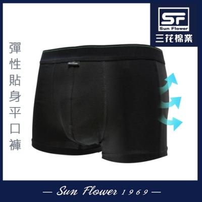 Sun Flower三花 彈性貼身平口褲.四角褲_黑