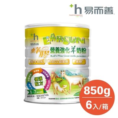 易而善 蜂膠營養強化羊奶粉-幼兒適用 850gX6罐