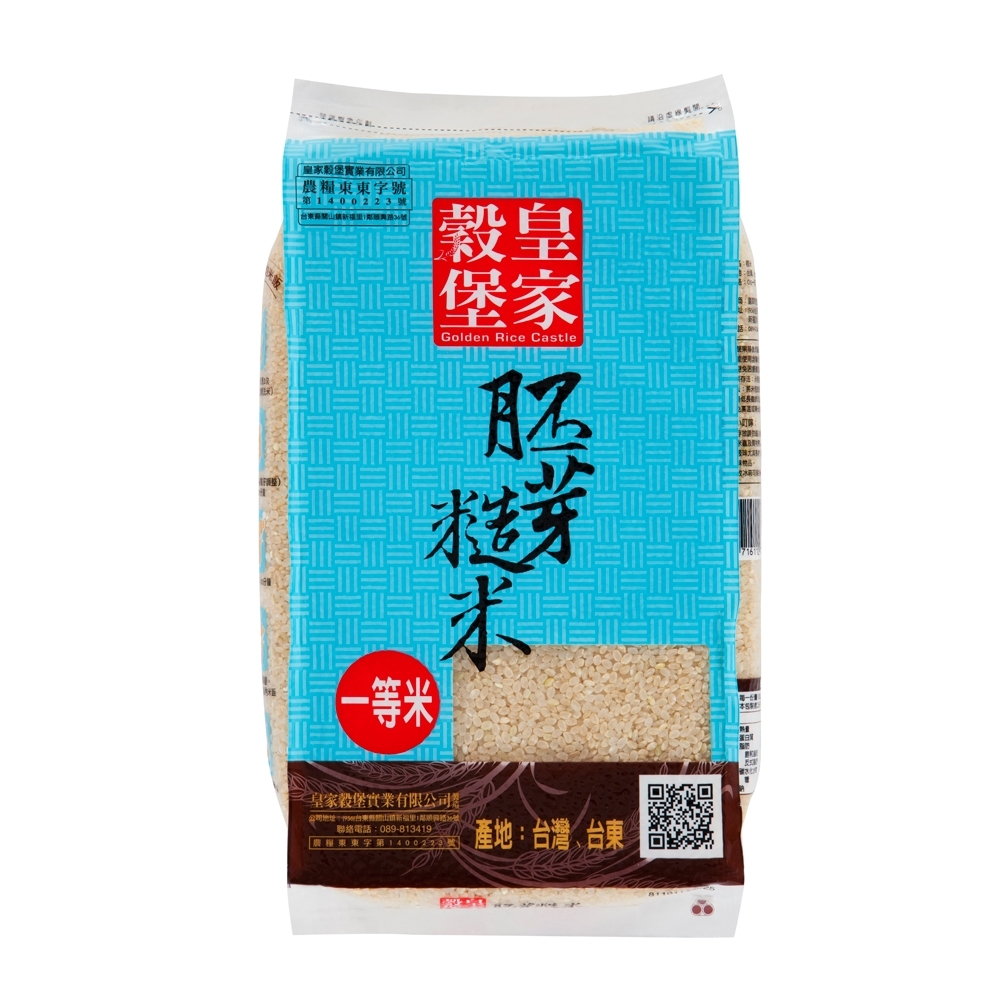 皇家穀堡 胚芽糙米(2.5kg)