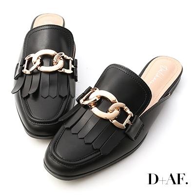 D+AF 時髦專屬.金屬環釦流蘇穆勒鞋*黑