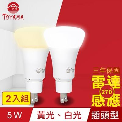 TOYAMA特亞馬 LED雷達感應燈5W 插頭型(白光、黃光任選) x2件