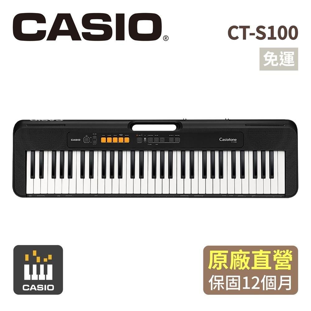 CASIO 卡西歐原廠直營 61鍵電子琴CT-S100-P4
