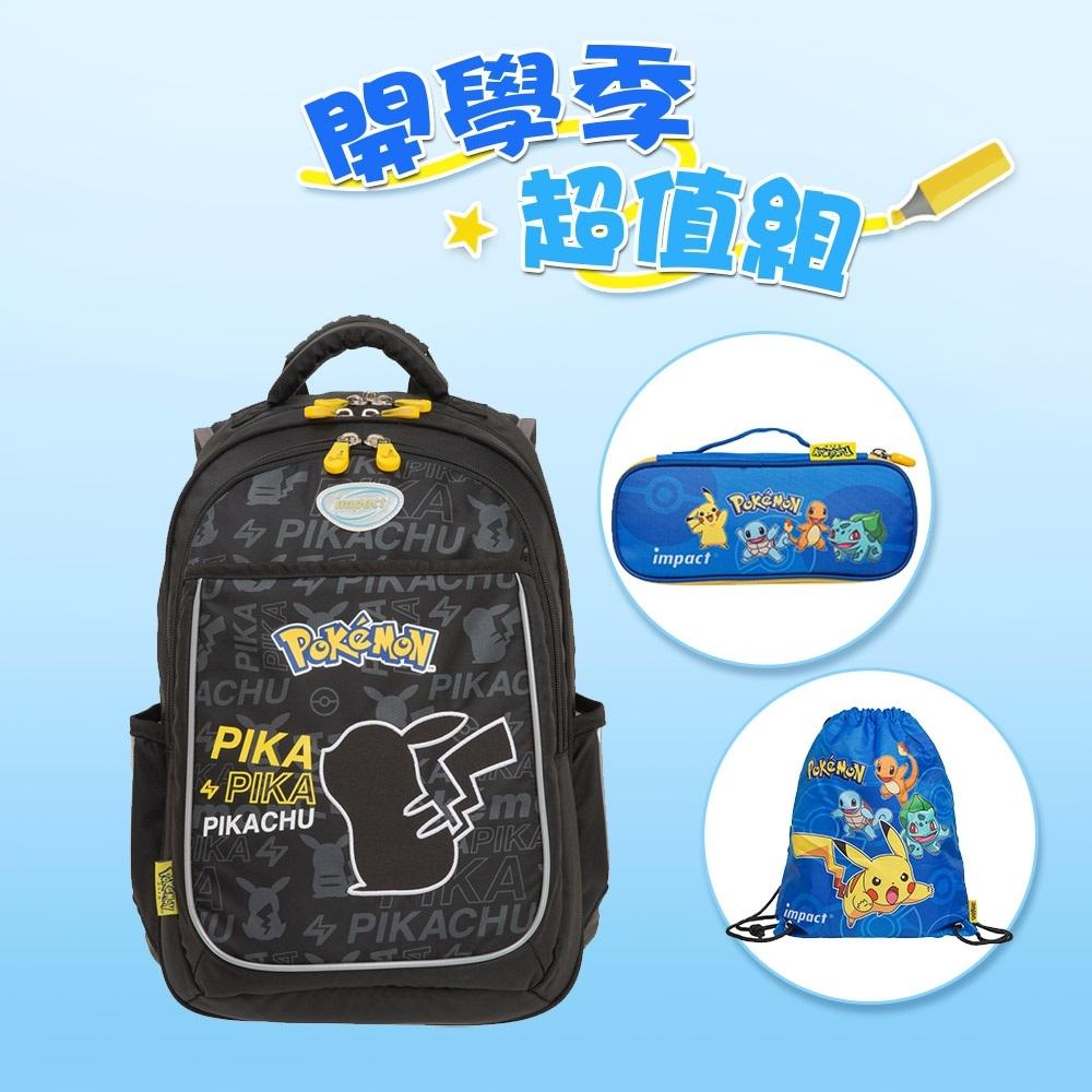 【IMPACT】怡寶寶可夢成長型護脊書包 IMPKM301BK
