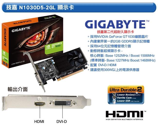 技嘉H310平台[魔燄劍塔]i5六核GT1030獨顯電玩機