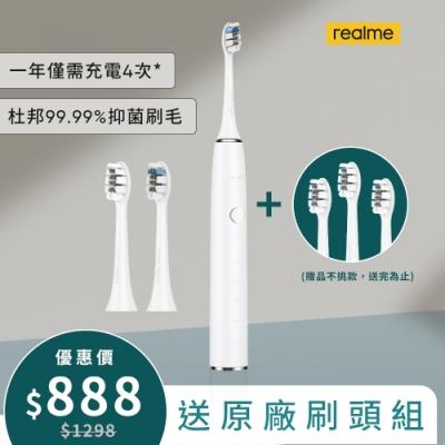 [週年慶限時加碼] realme 聲波電動牙刷 M1 (白色)