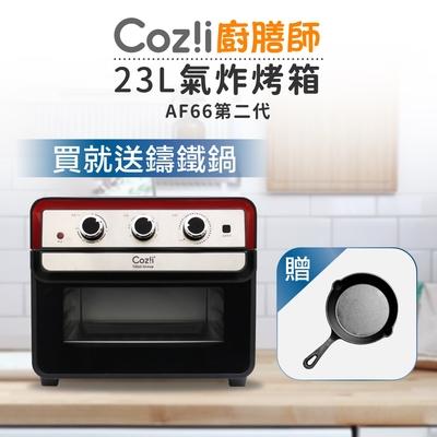 Coz!i廚膳師 23L氣炸烤箱 (AF66第二代)★贈鑄鐵鍋(6寸)