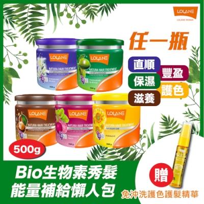 [買就送] LOLANE 自然綠萃護髮霜500g(升級版) +送免沖洗護髮旅行瓶