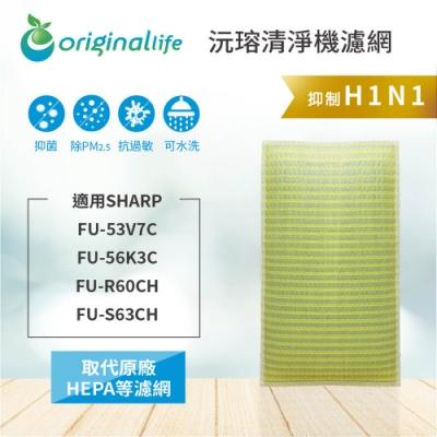 Original Life適用SHARP:FU-R51CH 可水洗超淨化 空氣清淨機濾網