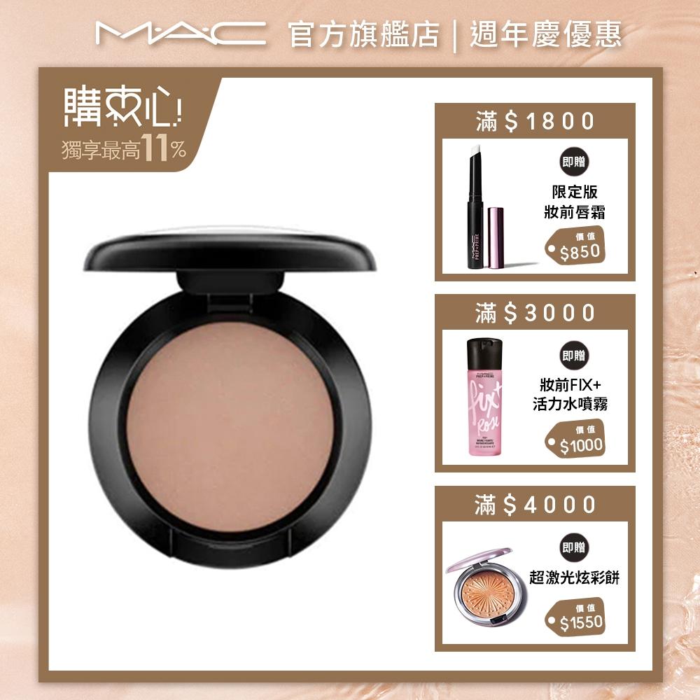 【官方直營】MAC 時尚焦點小眼影
