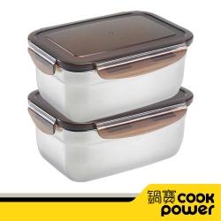 【CookPower鍋寶】316不鏽鋼保鮮盒2800ml買一送一