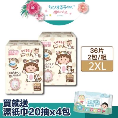 櫻桃小丸子 超薄瞬吸易拉褲 2XL 36片*2包 (共72片)