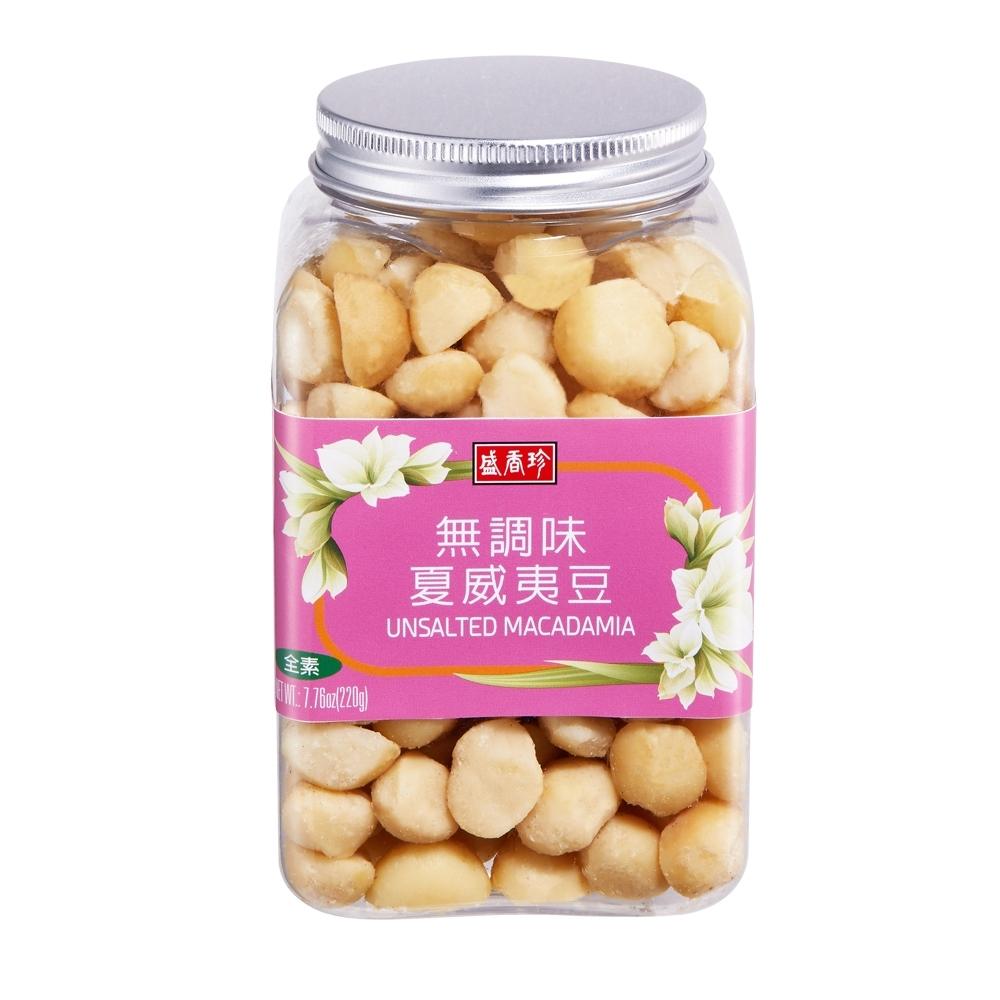 盛香珍 無調味夏威夷果220g(罐)