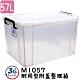 3G+ Storage Box M1057耐用型附蓋整理箱57L(1入) 多用途收納整理箱 日式強固型 可疊式收納箱 PP收納箱 掀蓋塑膠透明整理箱 防潮收納箱 玩具收納箱 寵物箱 product thumbnail 1