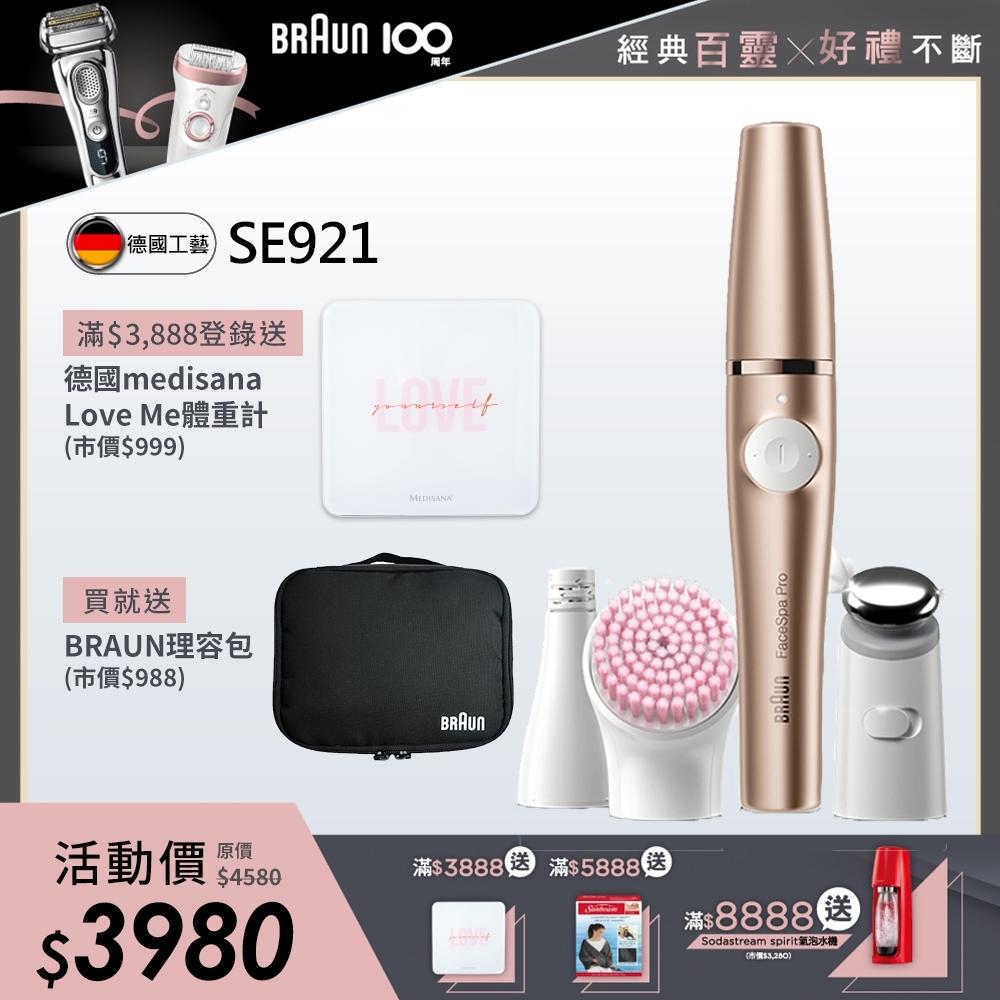 德國百靈BRAUN-FaceSpa Pro SE921 全效美妍機