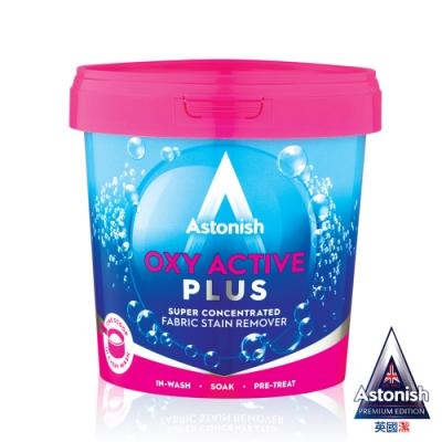 Astonish英國潔 速效超活氧分解衣垢霸 2kg