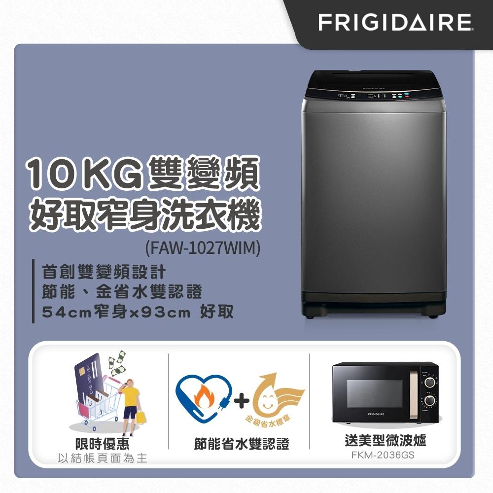 美國富及第Frigidaire 10KG 雙變頻好取窄身洗衣機 (星耀灰) FAW-1027WIM