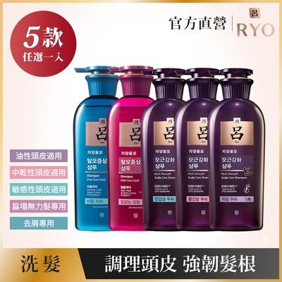 RYO 呂 滋養韌髪洗髮精400ml(5款任選)