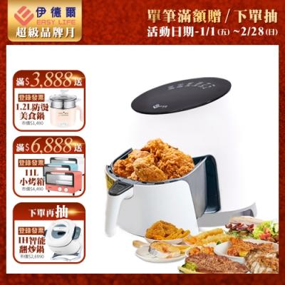 EL伊德爾-3.5L液晶觸控健康氣炸鍋-EH1804