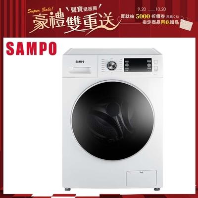 【福利品】SAMPO聲寶 12KG 變頻滾筒洗衣機 ES-JD12D 典雅白