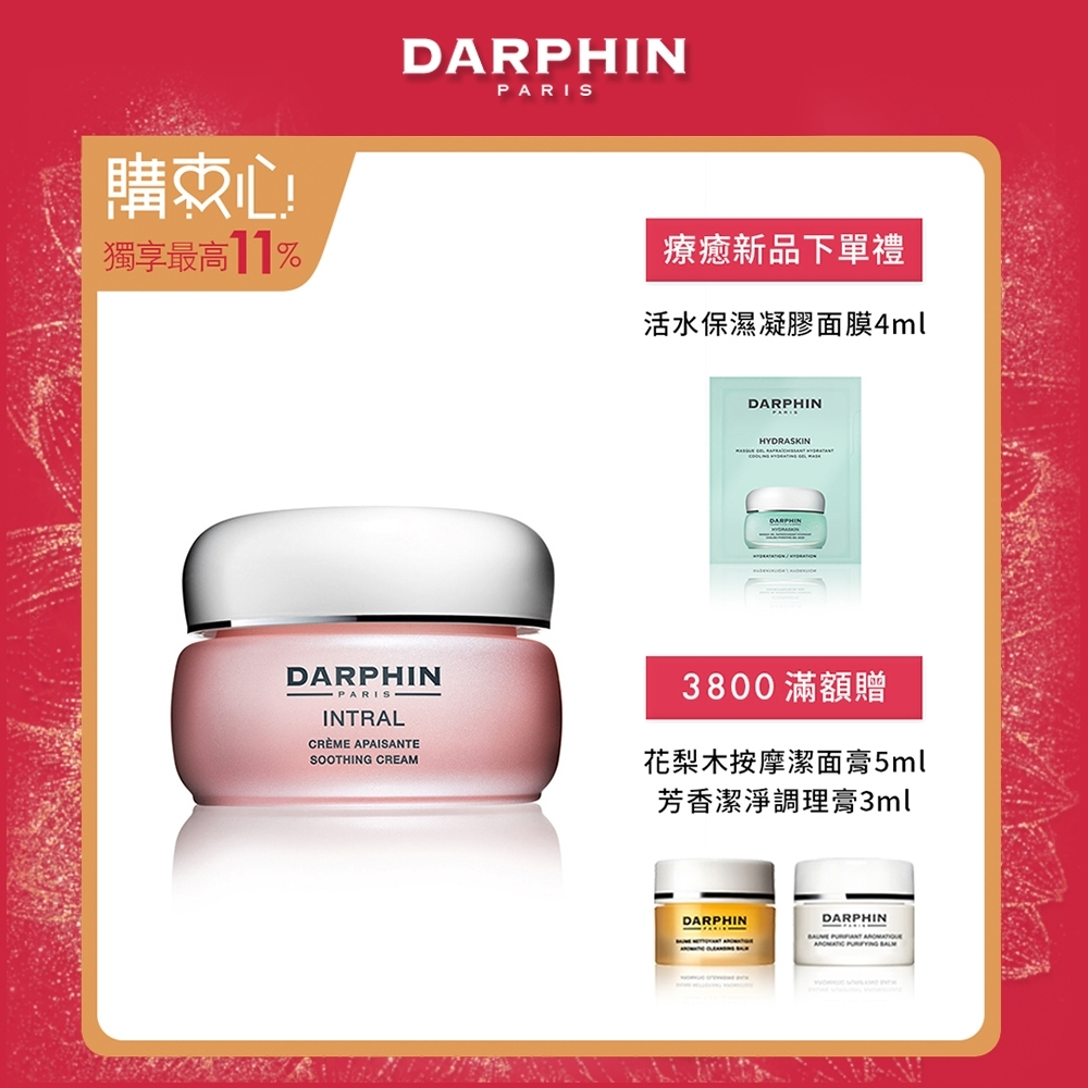 【官方直營】DARPHIN 朵法 全效舒緩面霜