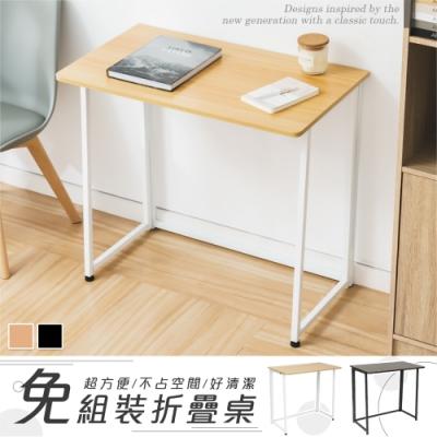 樂嫚妮 免安裝折疊書桌/辦公桌-寬80深45高74cm-快速折疊方便簡潔