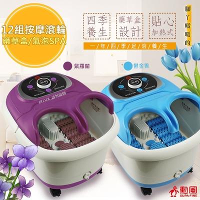 勳風 包覆式健康泡腳機(HF-G538H/HF-G5998H)氣泡/滾輪/草藥盒
