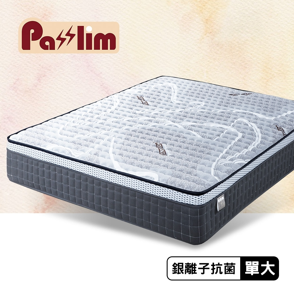【PasSlim沛勢力】心靜界銀離子抗菌三線透氣獨立筒床墊-單人加大
