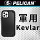 美國 Pelican 派力肯 iPhone 13 Pro Shield 凱夫勒背板防護盾 防摔抗菌手機保護殼 product thumbnail 1