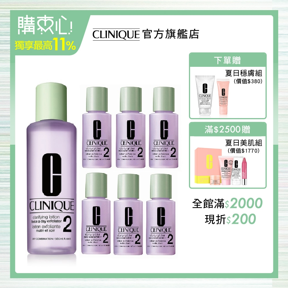 【官方直營】CLINIQUE 倩碧 溫和潔膚水2號買400ml送180ml組