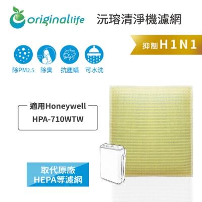 Original Life 可水洗清淨機濾網 適用:Honeywell HPA-710WTW