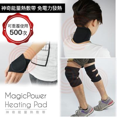 MagicPower 神奇能量熱敷帶(三款任選)