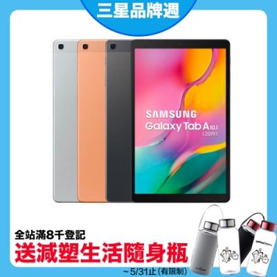 三星 Galaxy Tab A (2019) T515 (LTE版/ 3G/ 32G)