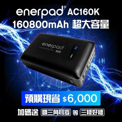 enerpad 攜帶式直流電/交流電行動電源 AC160K