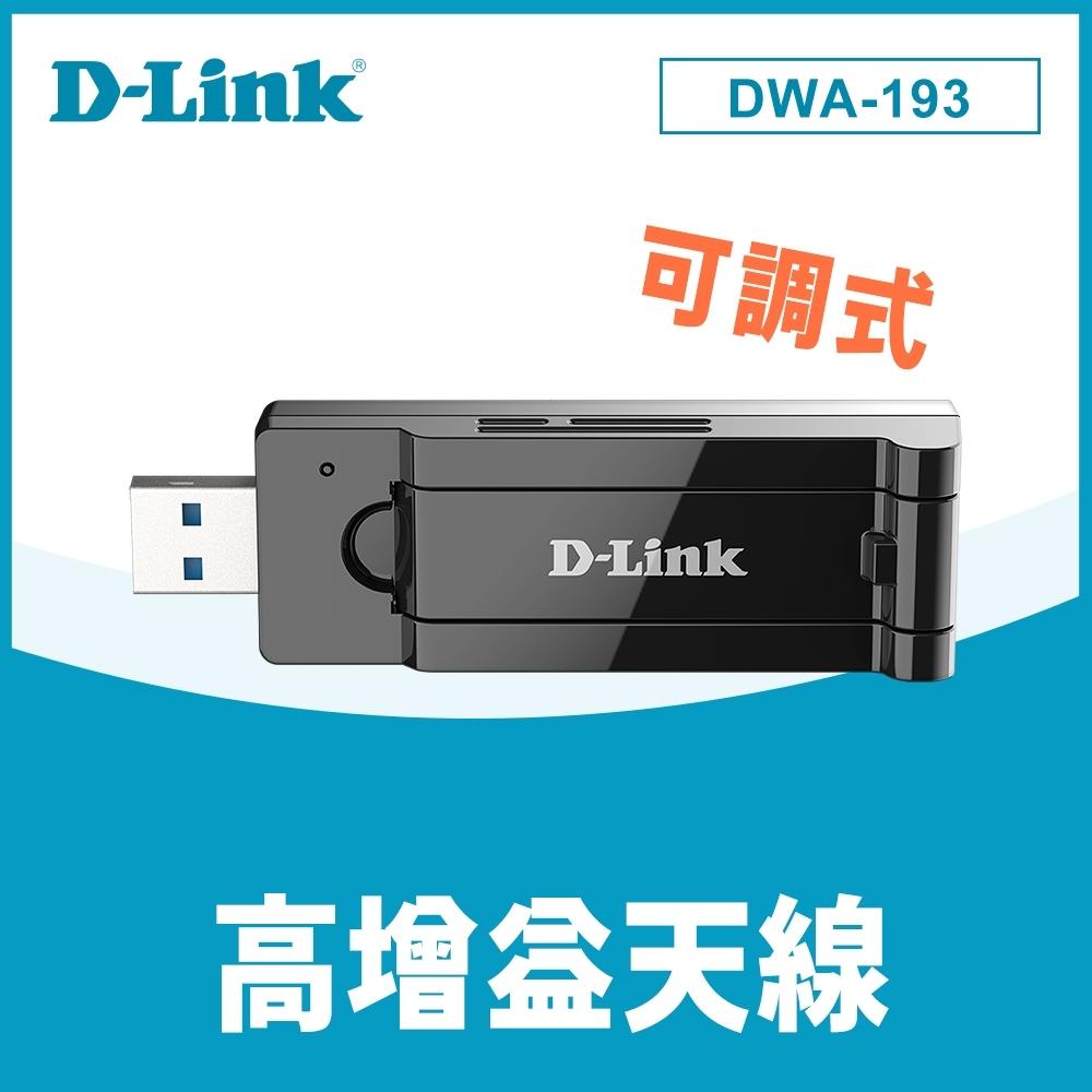 D-LINK 友訊 DWA-193 AC1750 MU-MIMO 雙頻USB 3.0 無線網路卡