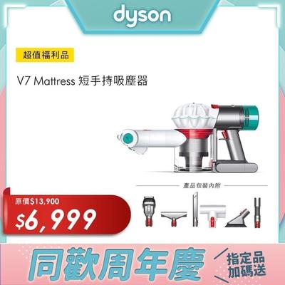 (適用5倍券)Dyson V7 Mattress 無線手持除螨吸塵器 超值福利品