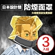 【防災專家】三入組 榮獲日本優良設計獎 火災防煙頭罩 防煙 面罩 product thumbnail 2