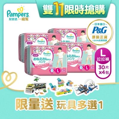[送玩具3選1]幫寶適 一級幫 可愛拉拉褲/褲型尿布 (L) 30片X4包_粉色貓咪版/箱