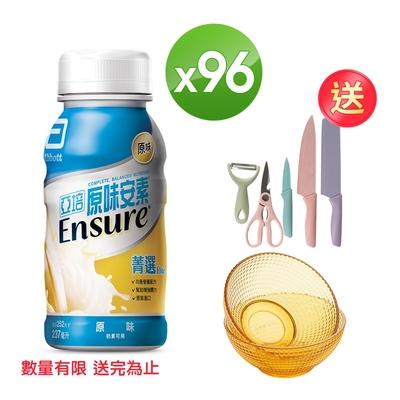 亞培 安素原味菁選隨身瓶(237ml x24入)x4箱