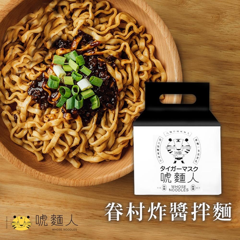 (任選)唬麵人 眷村炸醬拌麵(5入袋)