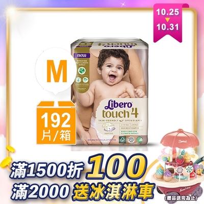 麗貝樂 Touch嬰兒紙尿褲4號 M 24片x8包/箱