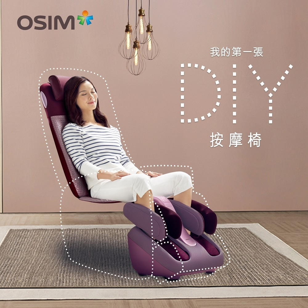 【OSIM】DIY按摩椅 腿樂樂+背樂樂2 贈經典翻釦長夾