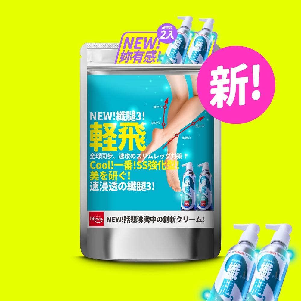 lifeso | 纖腿霜 (2瓶/組)