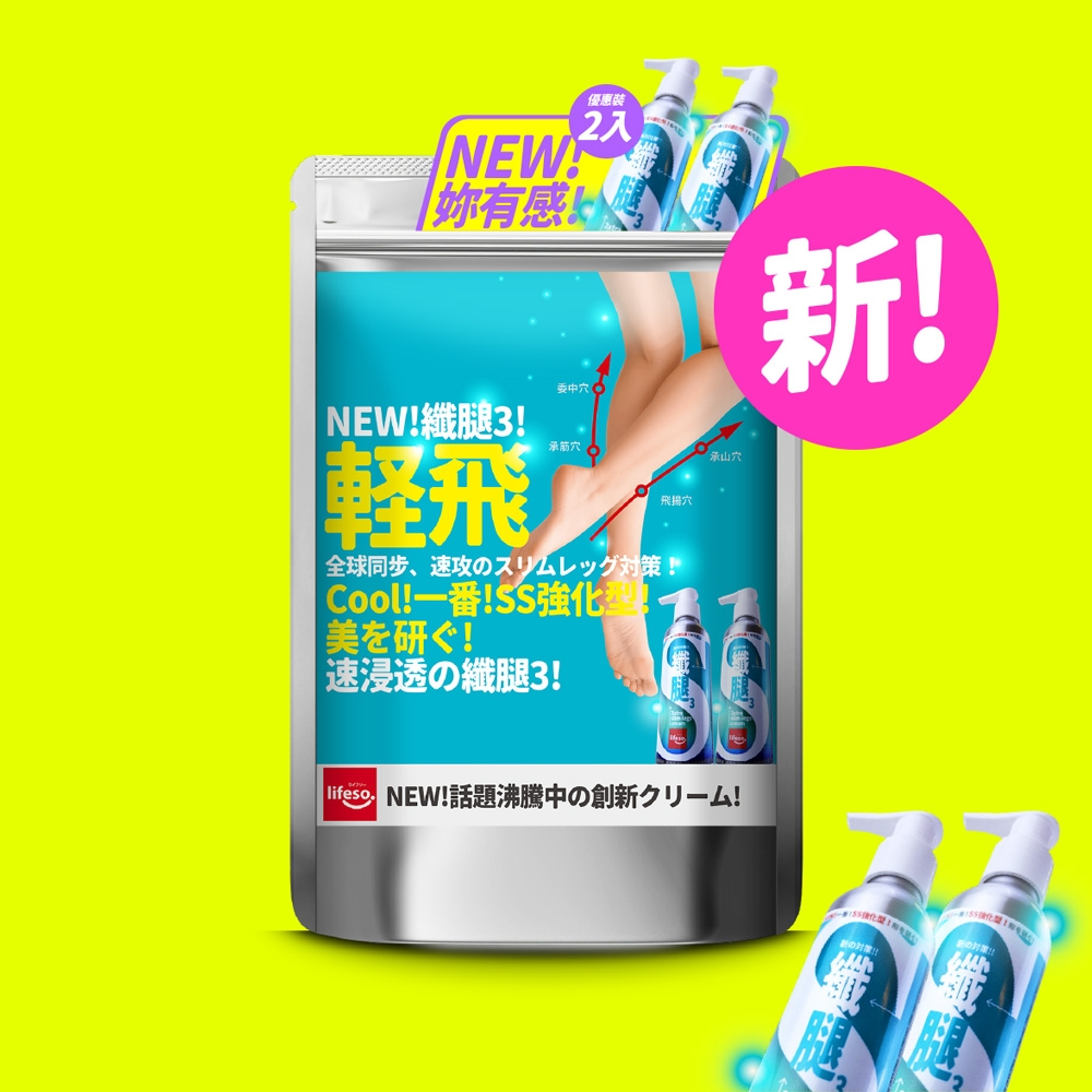 【lifeso】纖腿霜(2瓶/組)