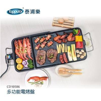 【Toppuror 泰浦樂】多功能電烤盤(CD10586)