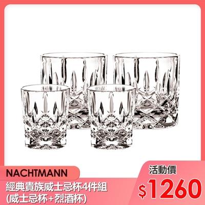 【Nachtmann】貴族威士忌杯4件組(威士忌杯+烈酒杯)